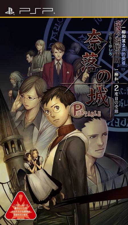 Download Naraku No Shiro Portable iso