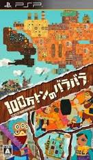 Download 100 man ton no Bara Bara [JPN] iso
