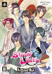 Download Storm Lover Natsukoi Jpn iso