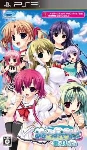 Download Amatsumi Sora ni! Kumo no Hatate ni iso