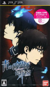 Download Ao no Exorcist: Genkoku no Labyrinth iso