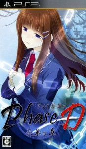 Download Phase D: Aohana no Shou iso