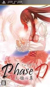 Phase-D: Akaki no Shou