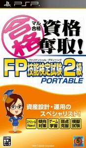 Download Maru Goukaku: Shikaku Dasshu! FP Ginou Kentei Shiken 2 iso
