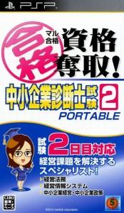 Download Maru Goukaku Shikaku Dasshu Chuushoukigyou Shindanshi Shiken 2 iso