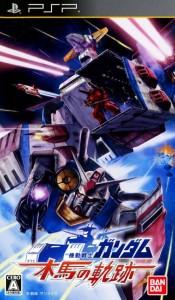 Kidou Senshi Gundam: Mokuba no Kiseki