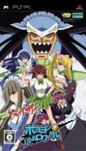 Kamen no Maid Guy: Boyoyon Battle Royale