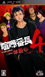 Kenka Bancho 4: Ichinen Sensou