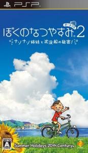 Boku no Natsuyasumi Portable 2: Nazo Nazo Shimai to Chinbotsusen no Himitsu