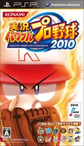 Jikkyou Powerful Pro Yakyuu 2010