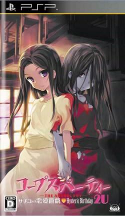 Download Corpseparty The Anthology Sachiko no Renaiyuugi Hysteric Birthday 2U iso