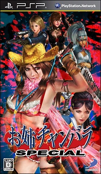 Download OneeChanbara Special iso