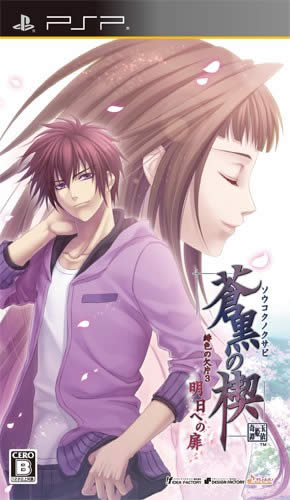 Download Soukoku no Kusabi: Hiiro no Kakera 3   Ashita e no Tobira iso