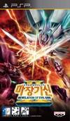 Download Super Robot Taisen OG Saga Masoukishin II Revelation of Evil God iso