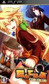 Download Tanteibu The Detective Club Angou to Misshitsu to Kaijin to iso