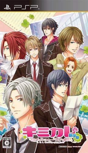 Download Kimikare Shingakki iso